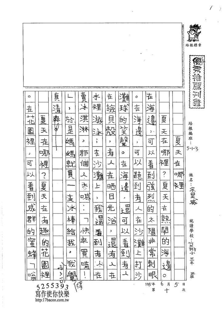 105W3410余昊威 (1)