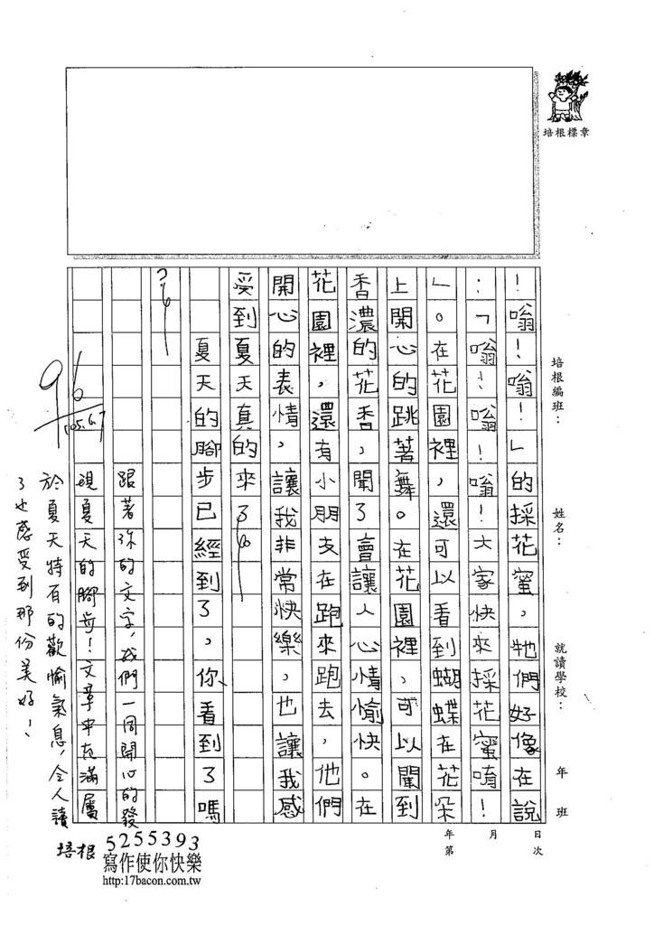 105W3410余昊威 (2)
