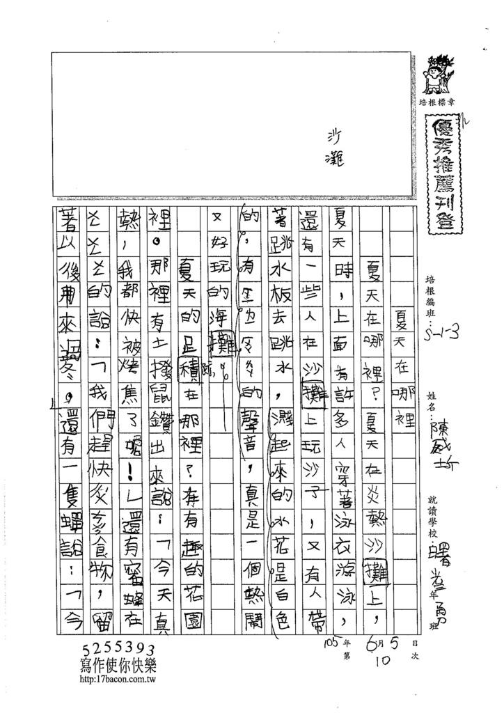 105W3410陳威圻 (1)