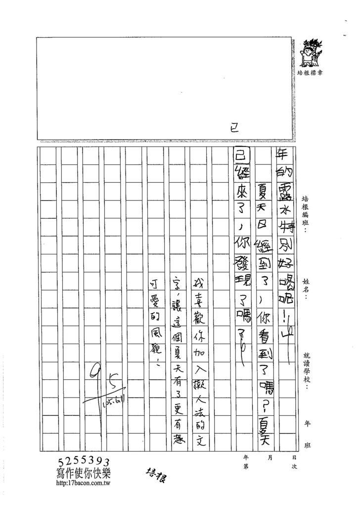 105W3410陳威圻 (2)