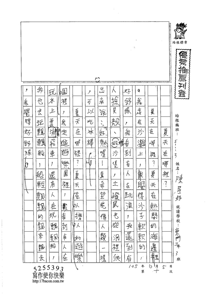 105W3410陳星妤 (1)