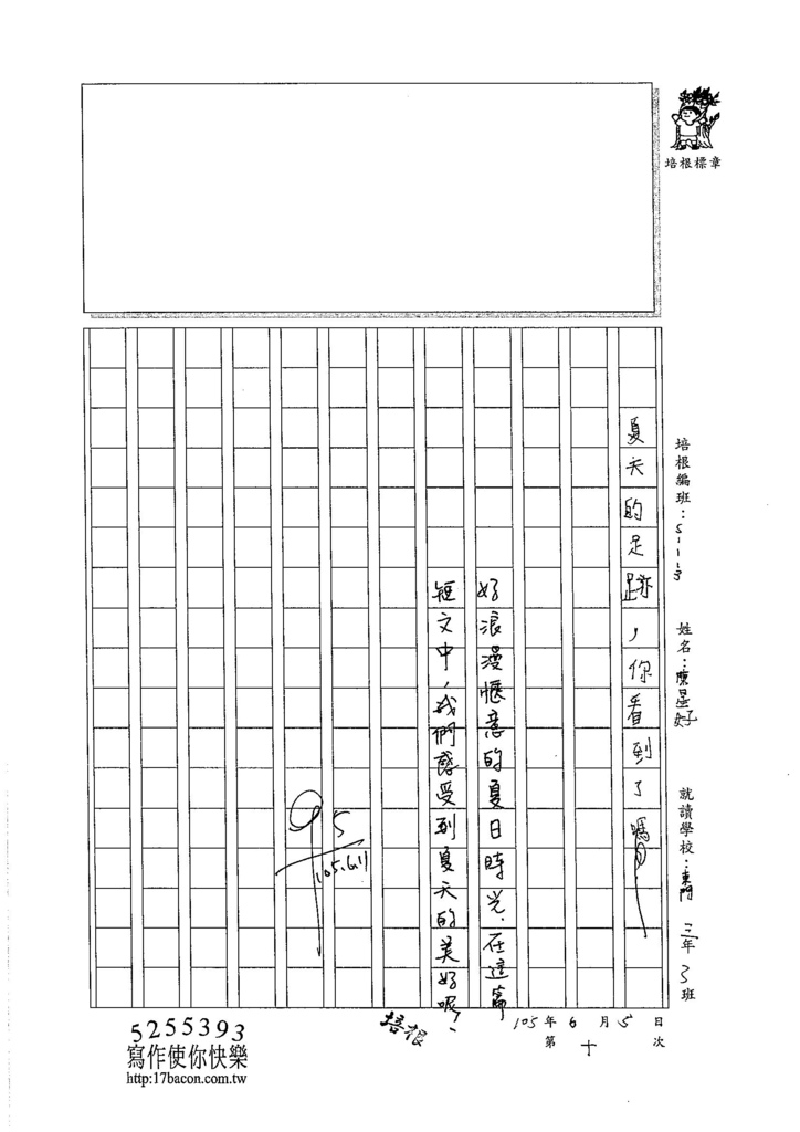 105W3410陳星妤 (2)