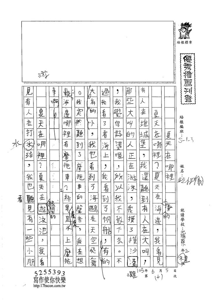 105W3410鈴木天翔 (1)