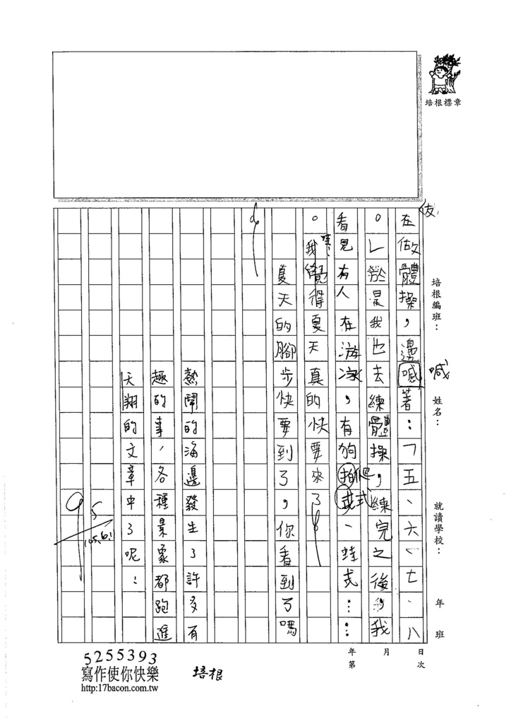 105W3410鈴木天翔 (2)