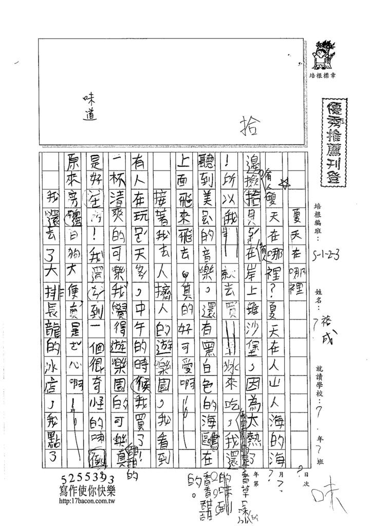105W3410蔡裕成 (1)