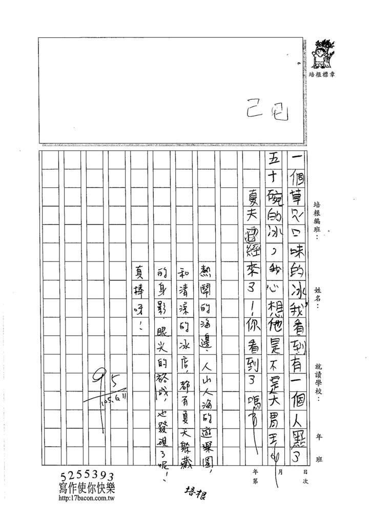 105W3410蔡裕成 (2)