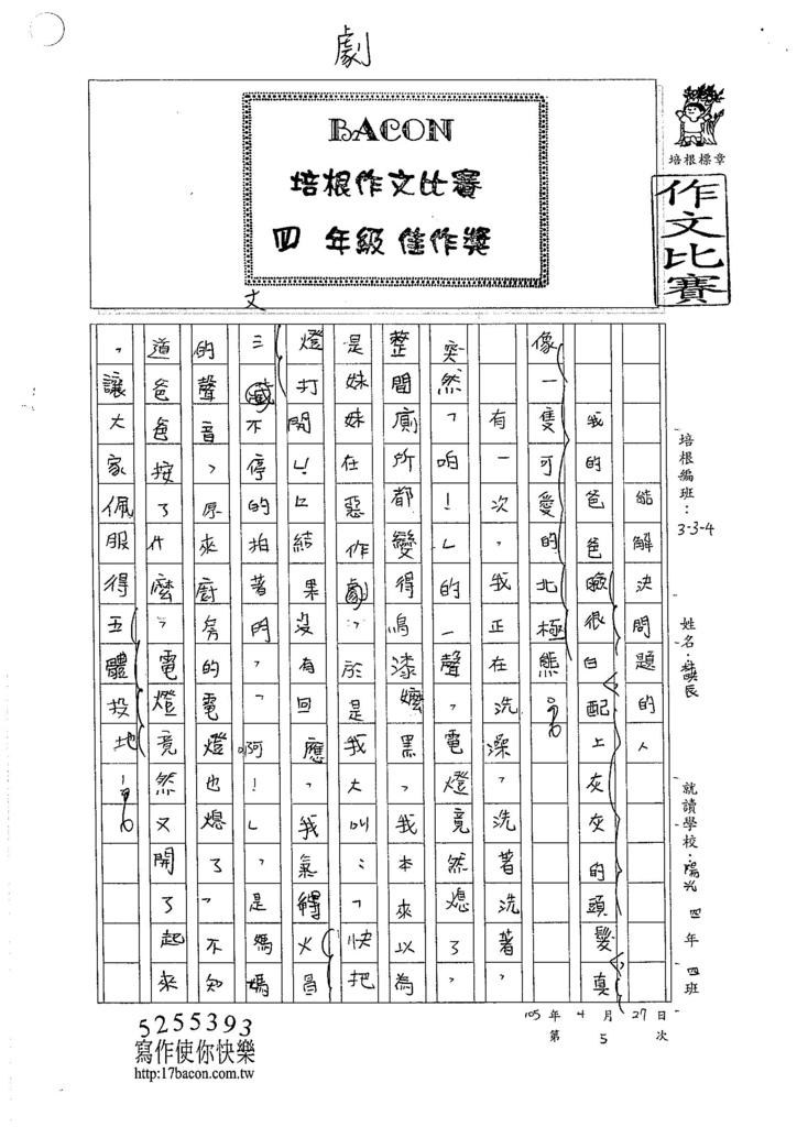 105W4405林映辰 (1)