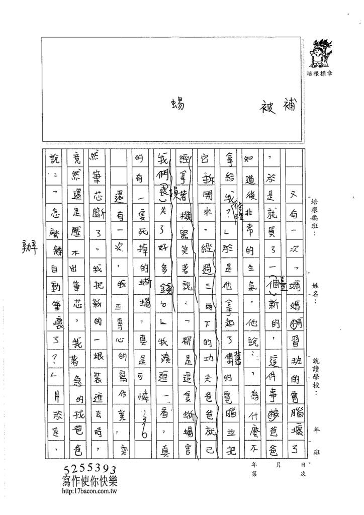 105W4405林映辰 (2)