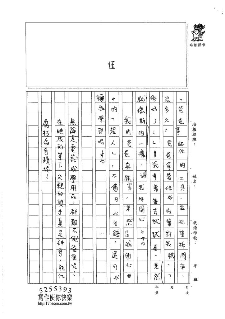 105W4405林映辰 (3)