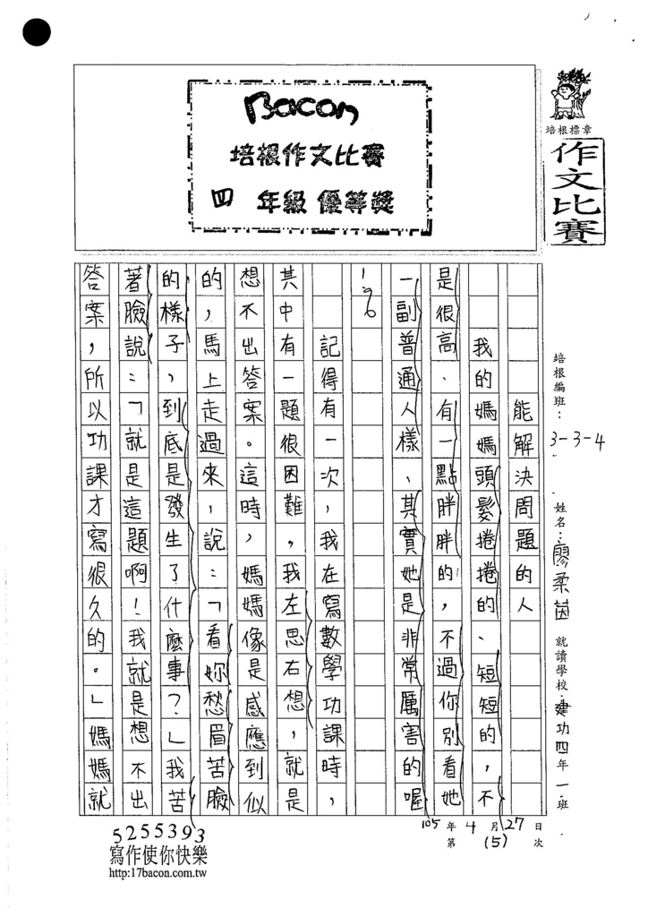 105W4405廖柔茵 (1)