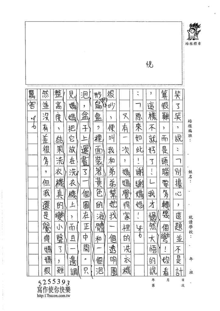 105W4405廖柔茵 (2)