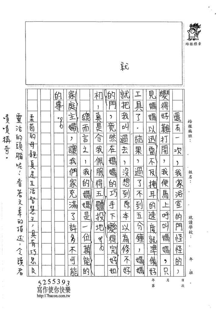 105W4405廖柔茵 (3)