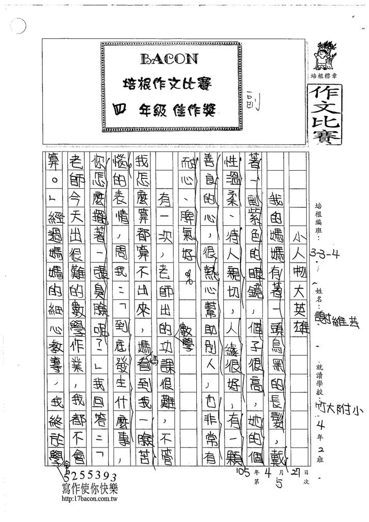 105W4405謝維芸 (1)