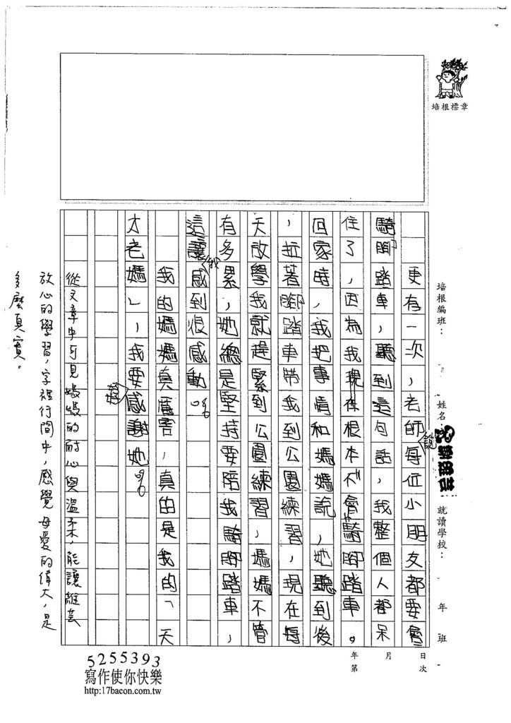 105W4405謝維芸 (3)