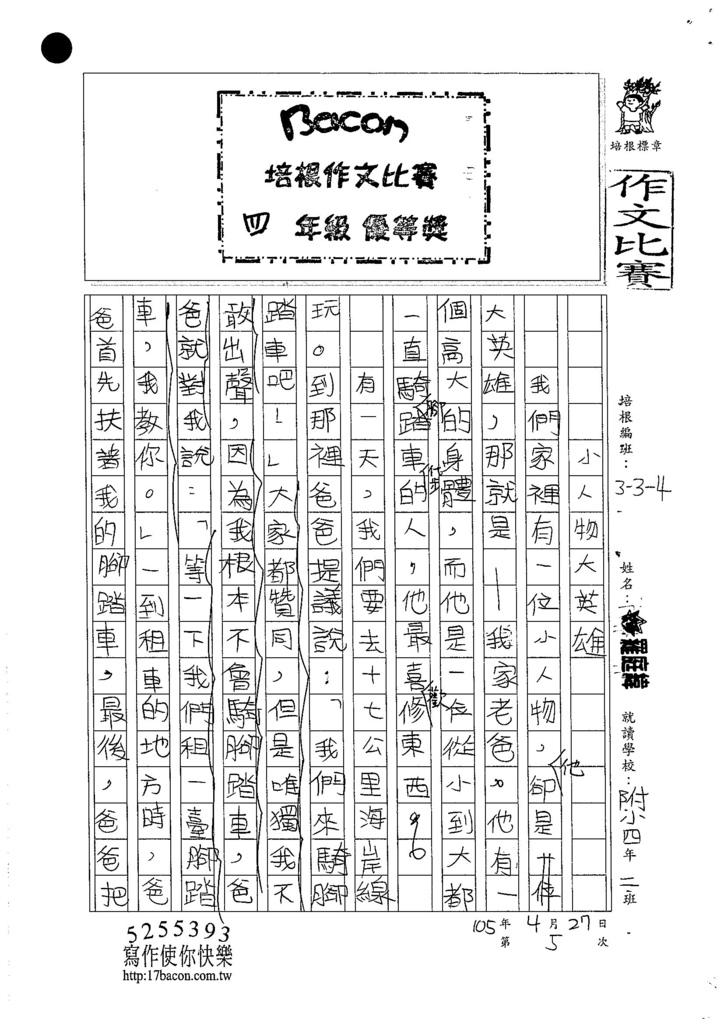 105W4405羅庭緯 (1)