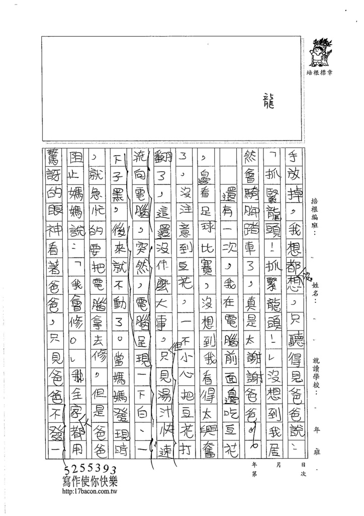 105W4405羅庭緯 (2)