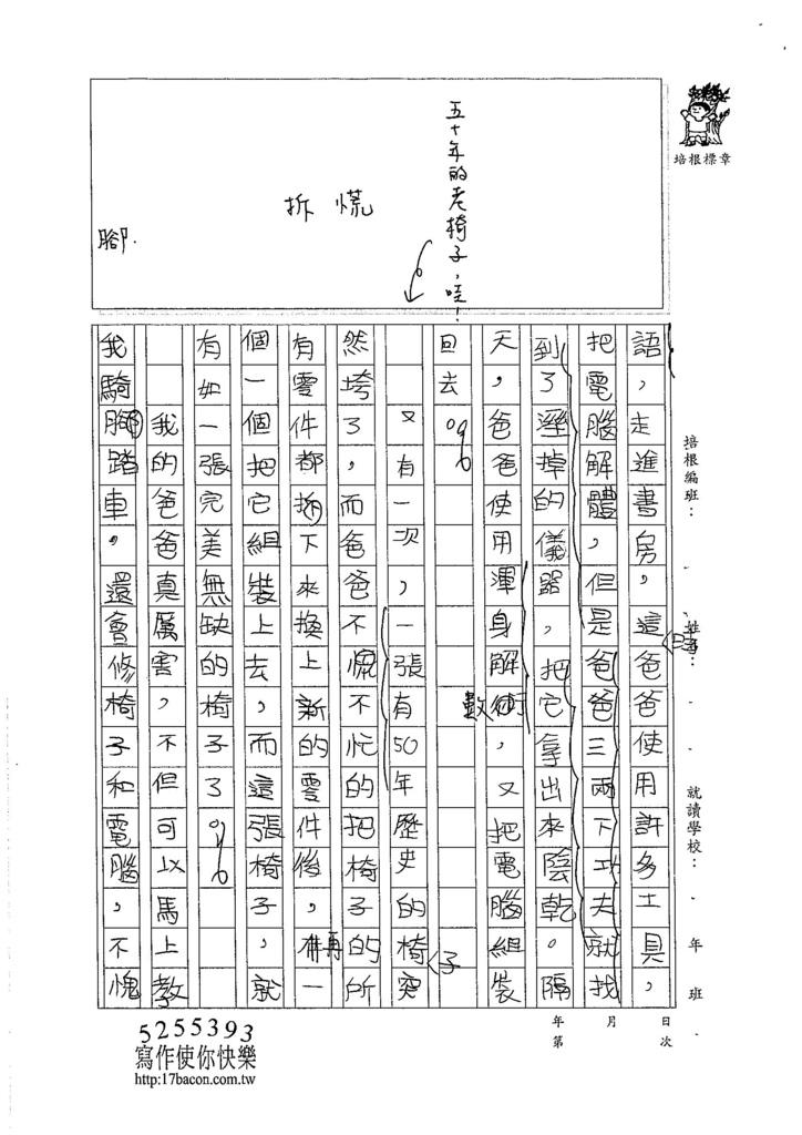 105W4405羅庭緯 (3)