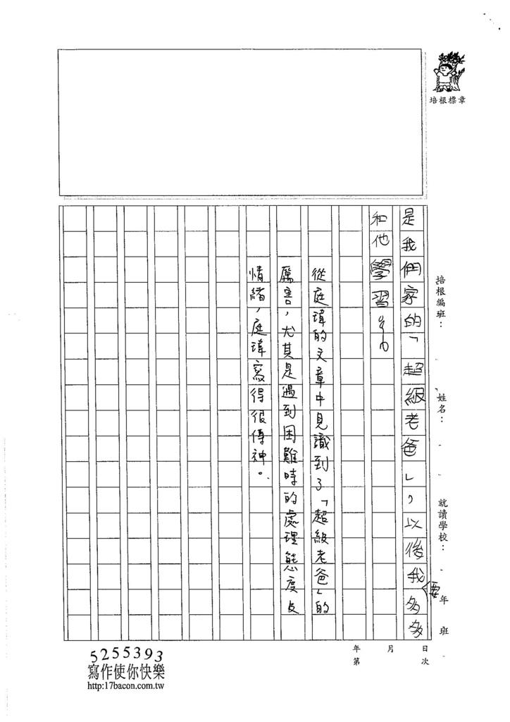 105W4405羅庭緯 (4)