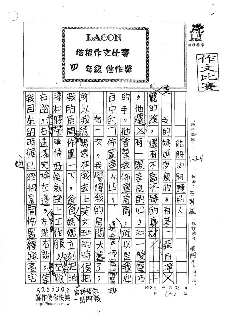 105W4405王君廷 (1)