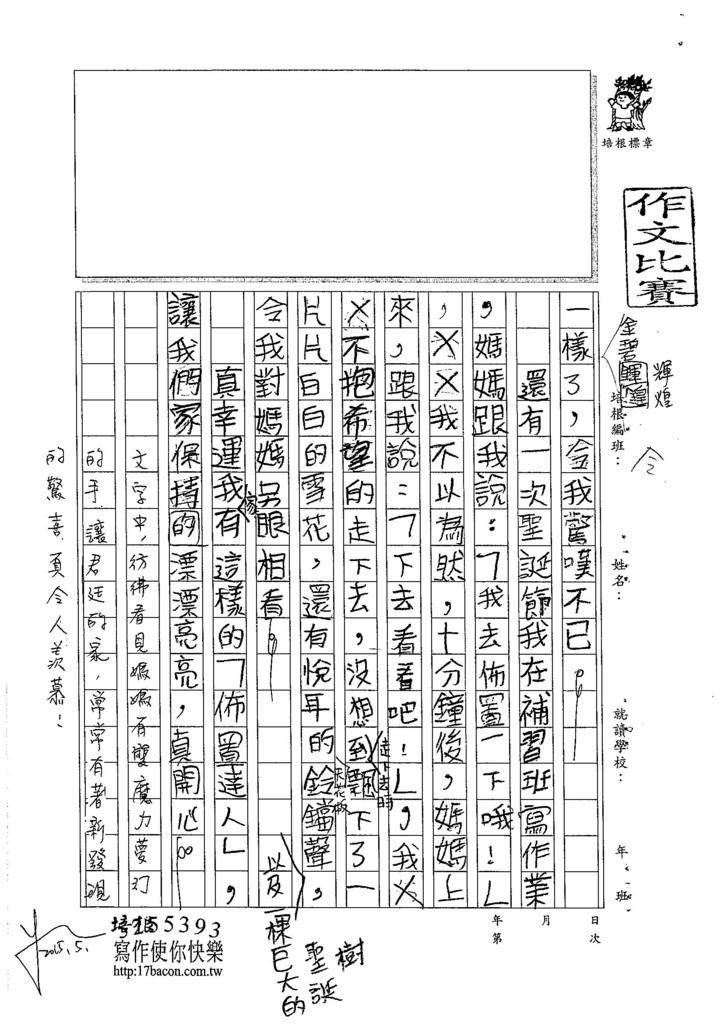 105W4405王君廷 (2)