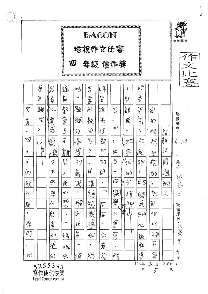 105W4405陳薇安 (1)
