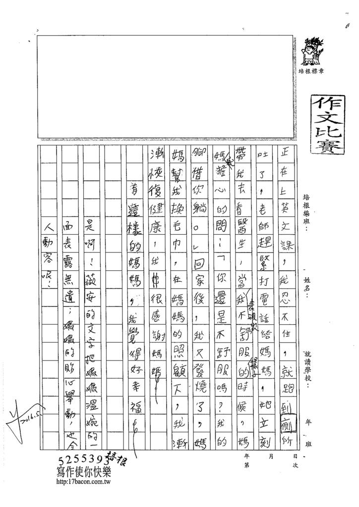 105W4405陳薇安 (2)