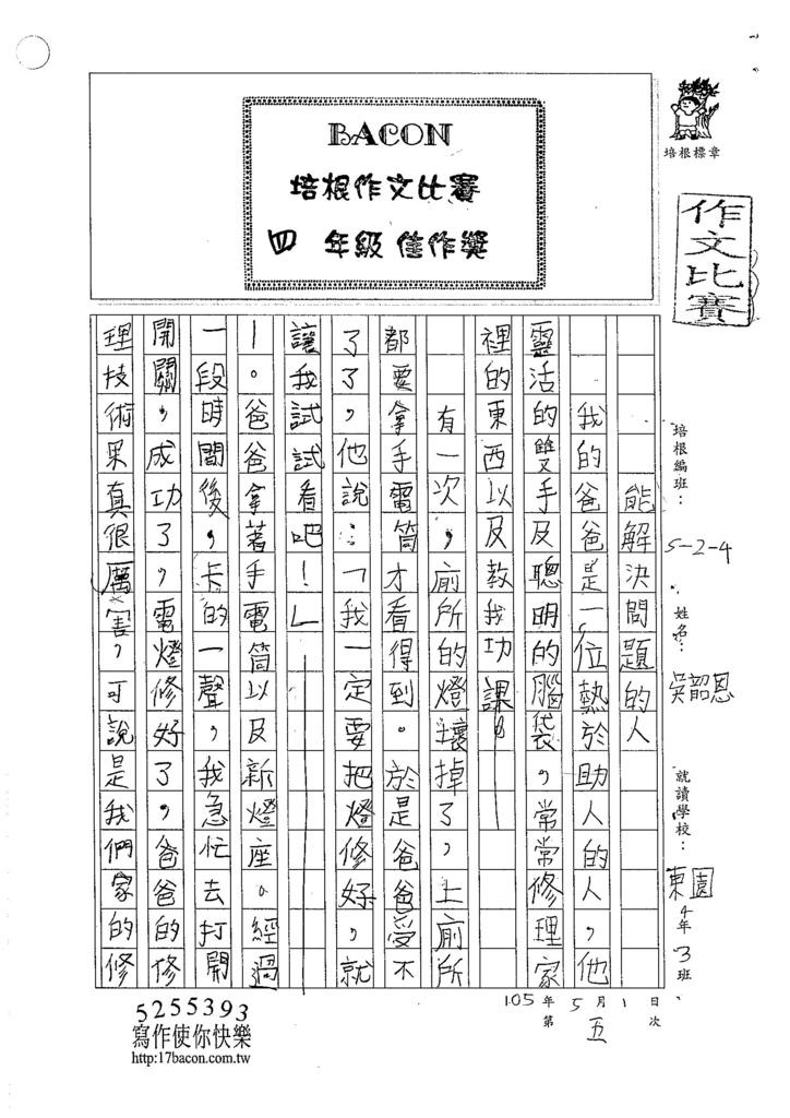 105W4405吳韶恩 (1)