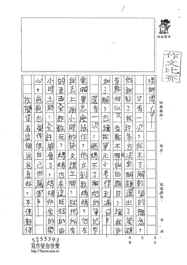 105W4405吳韶恩 (2)