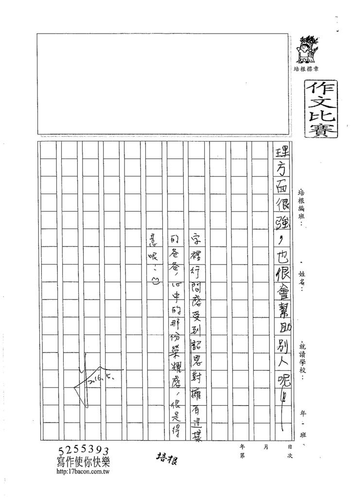 105W4405吳韶恩 (3)