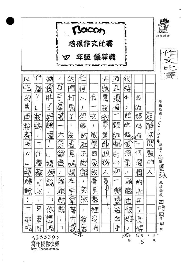 105W4405曾圓詠 (1)