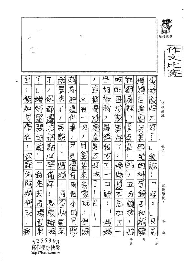 105W4405曾圓詠 (2)