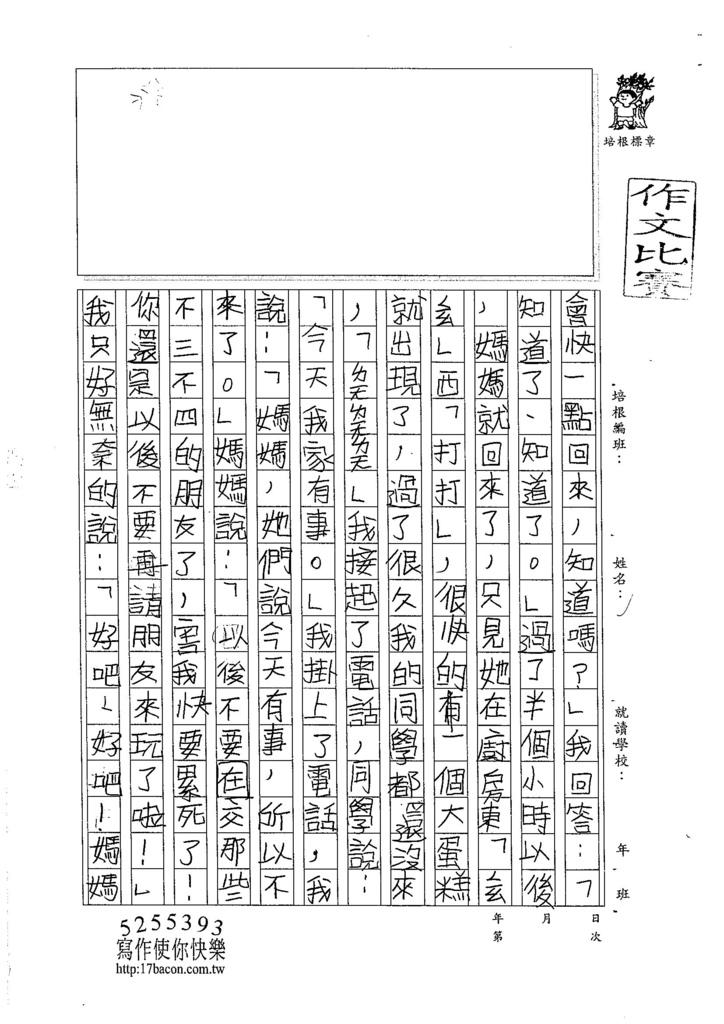 105W4405曾圓詠 (3)