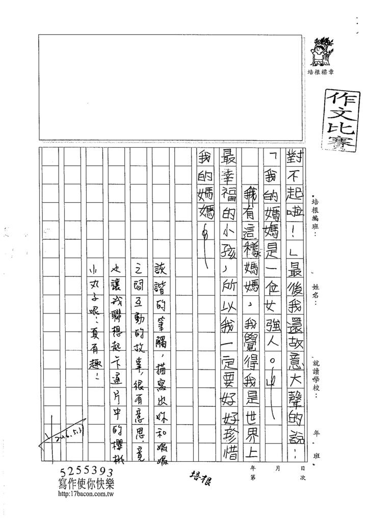 105W4405曾圓詠 (4)