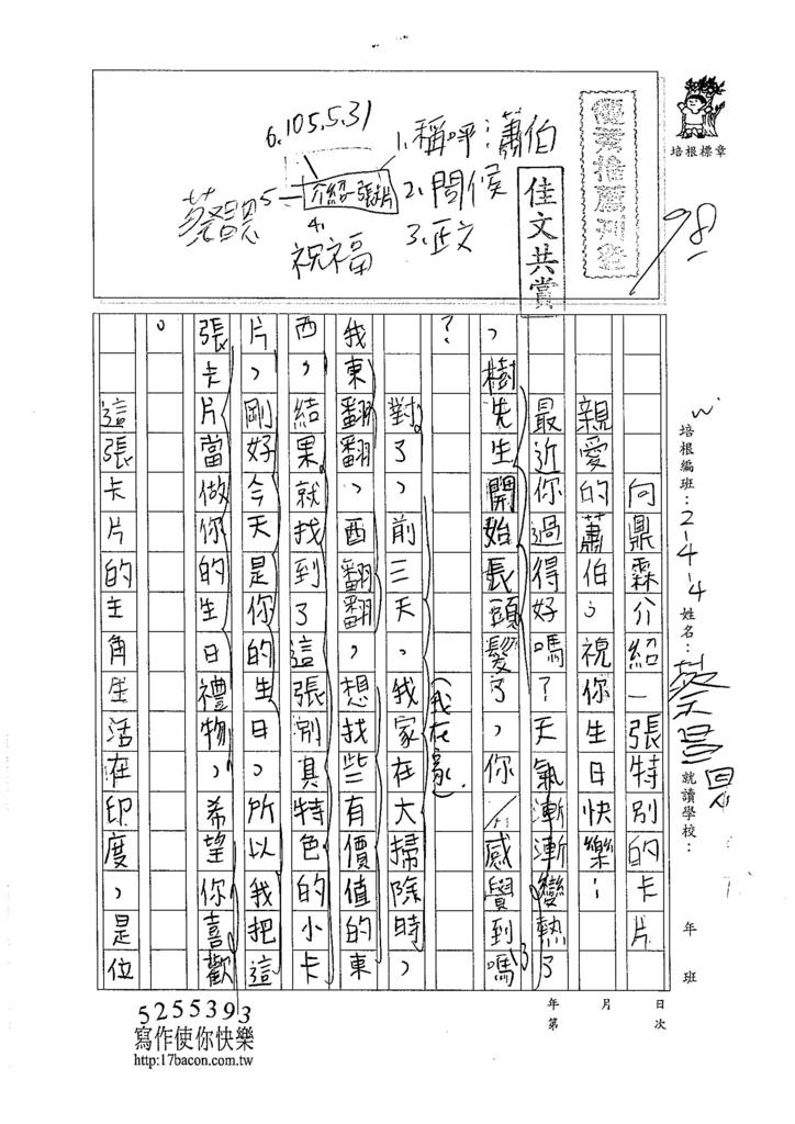 105W4407蔡昌恩 (1)