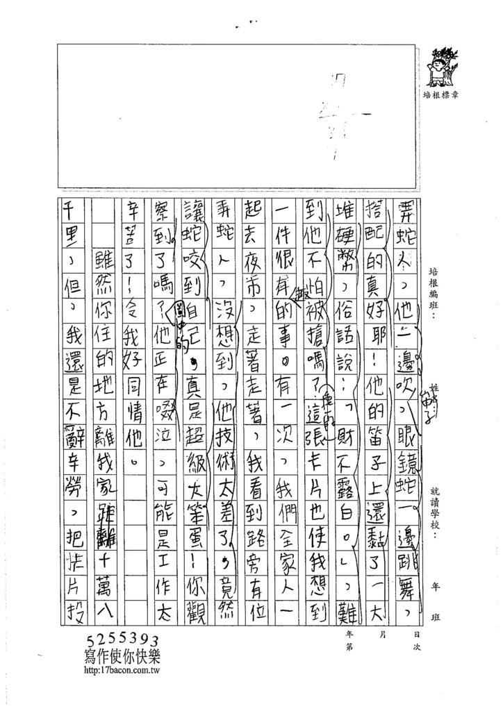 105W4407蔡昌恩 (2)