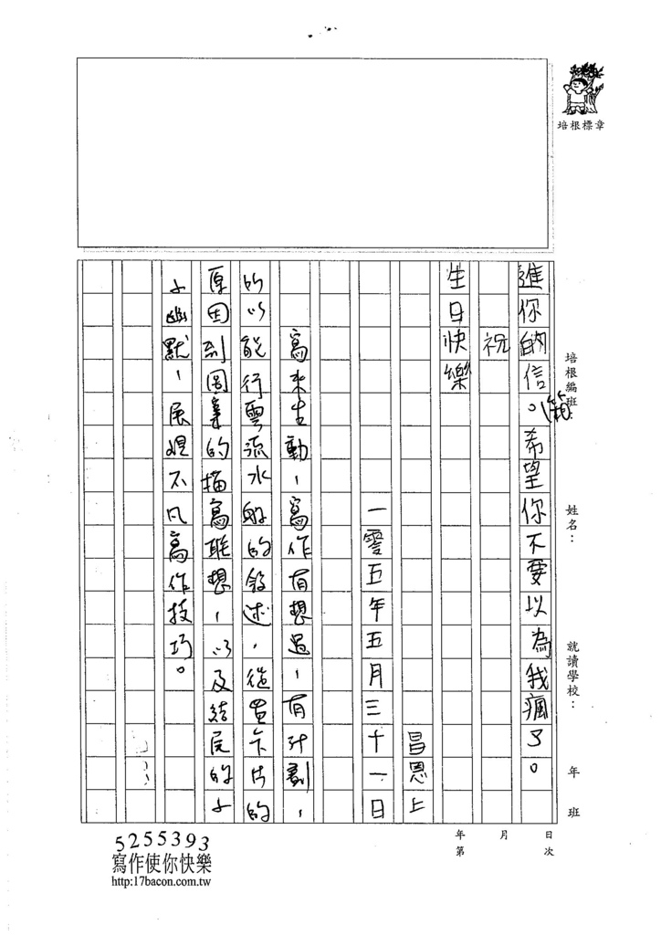105W4407蔡昌恩 (3)