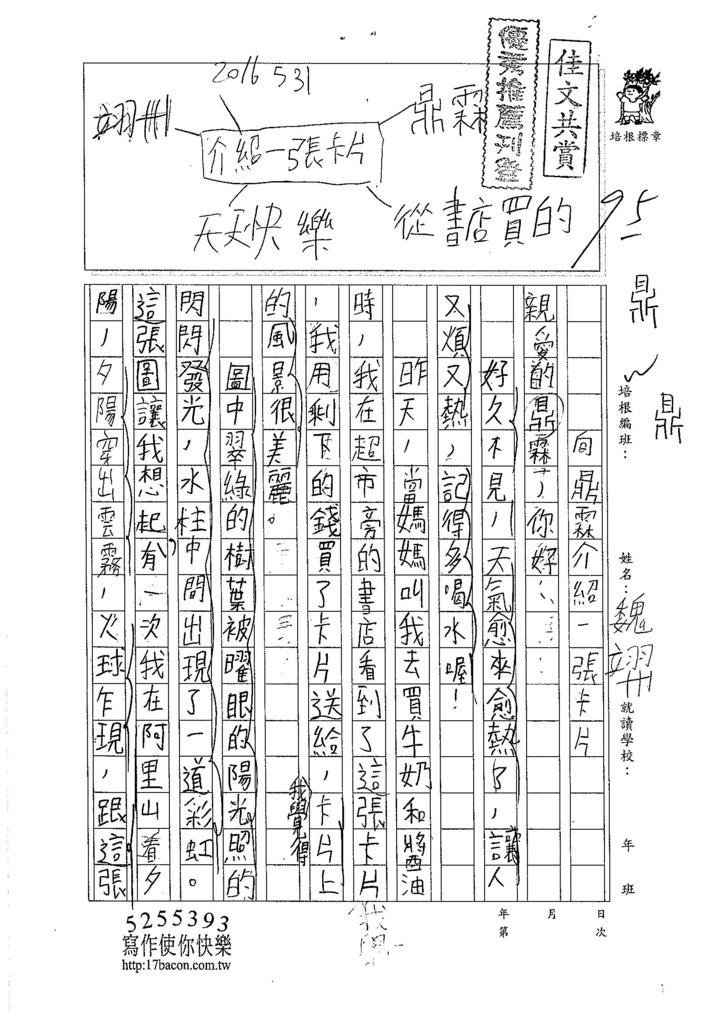 105W4407魏翊州 (1)