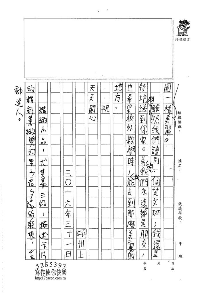 105W4407魏翊州 (2)