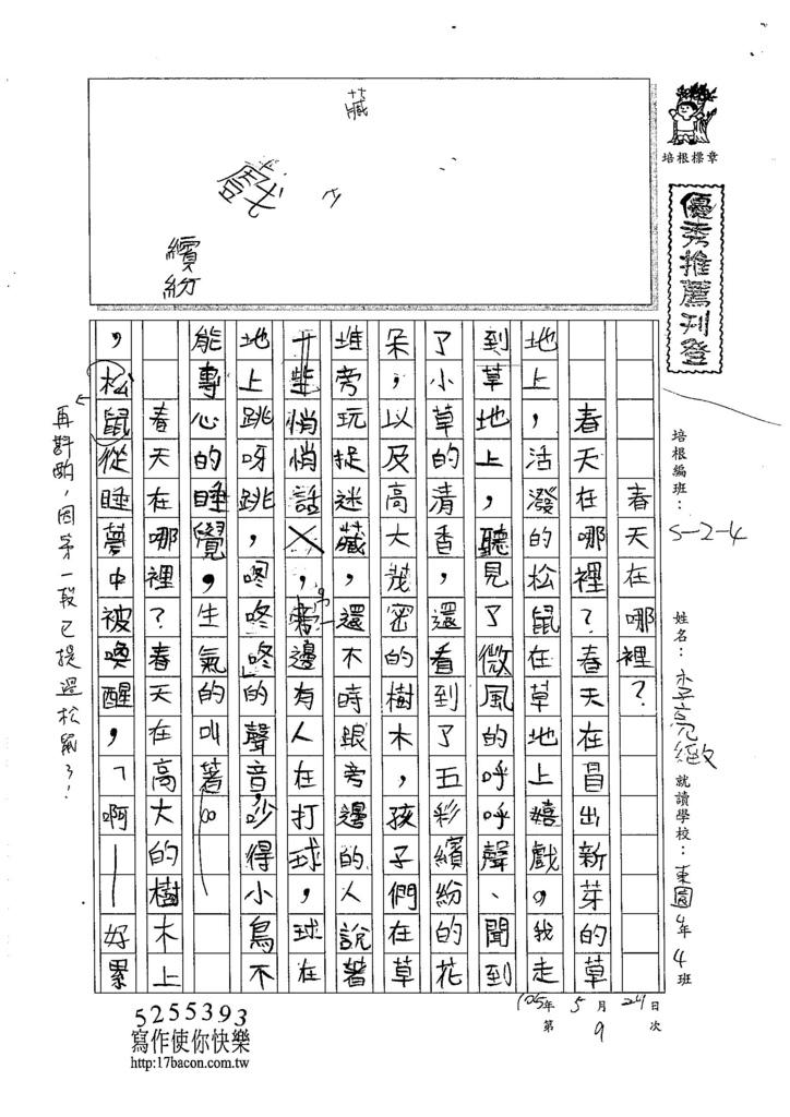 105W4409李亮緻 (1)