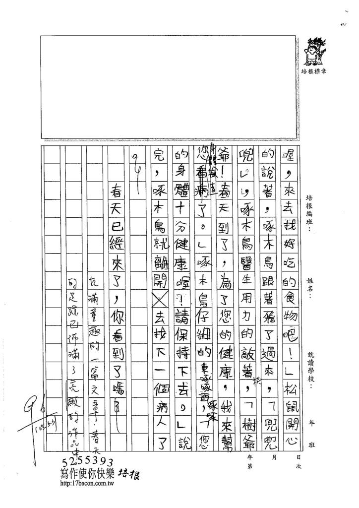 105W4409李亮緻 (2)