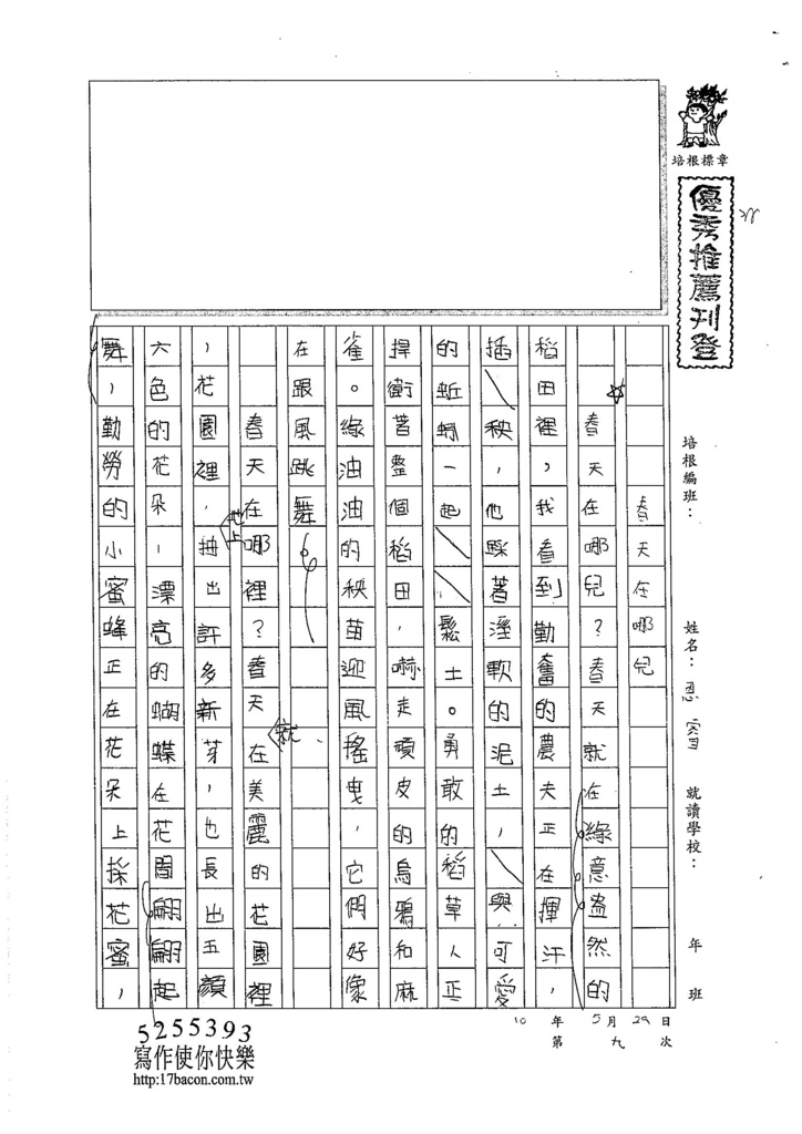 105W4409林恩睿 (1)