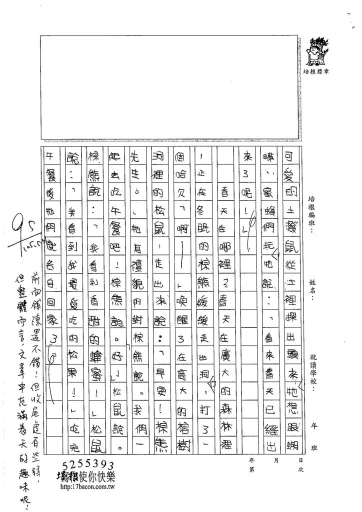 105W4409林恩睿 (2)