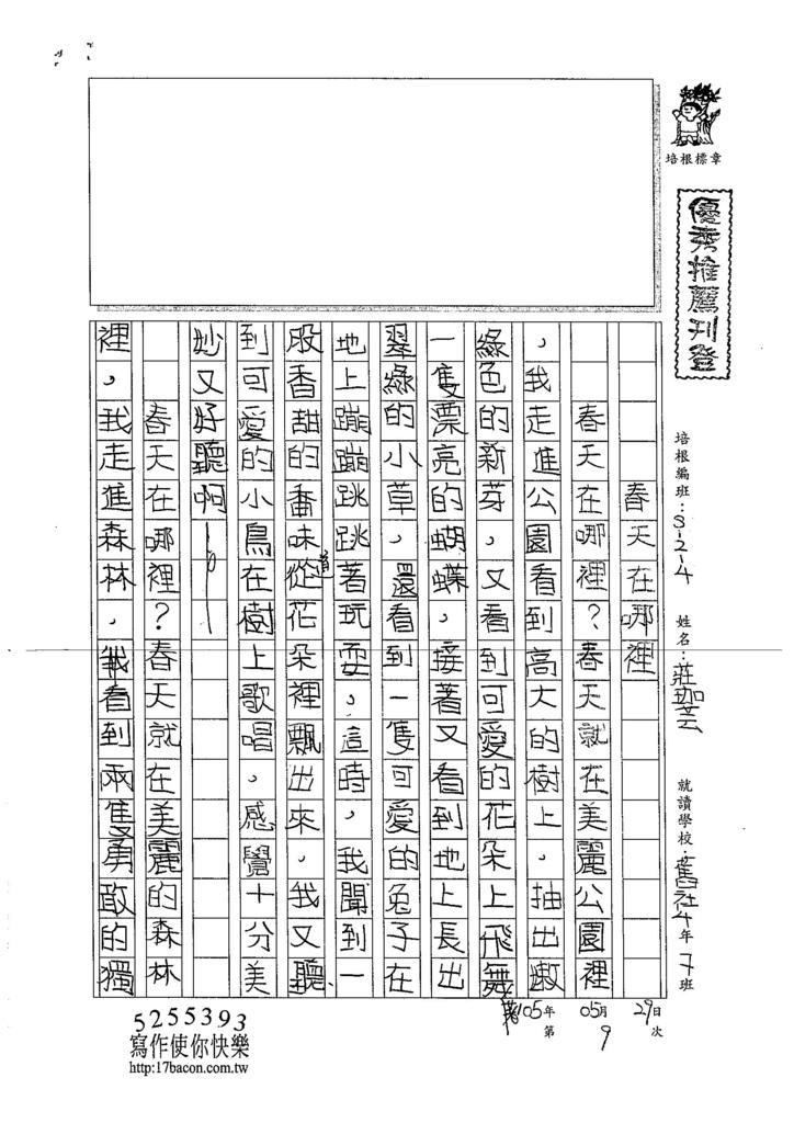 105W4409莊珈芸 (1)