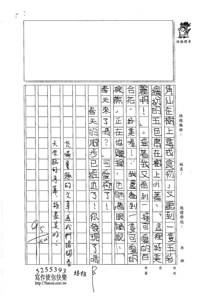 105W4409莊珈芸 (2)