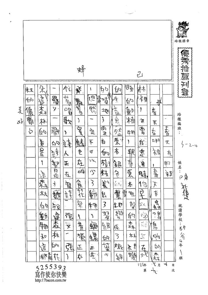 105W4409陳允倢 (1)
