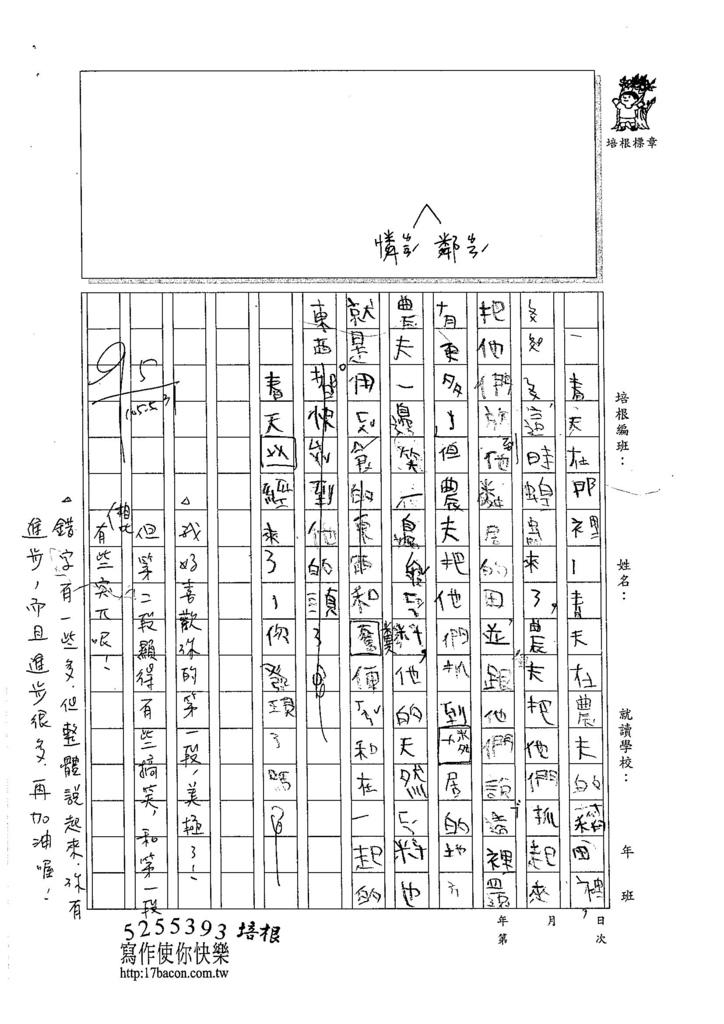 105W4409陳允倢 (2)