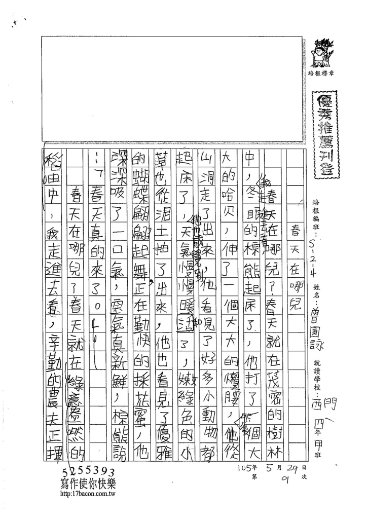 105W4409曾圓詠 (1)
