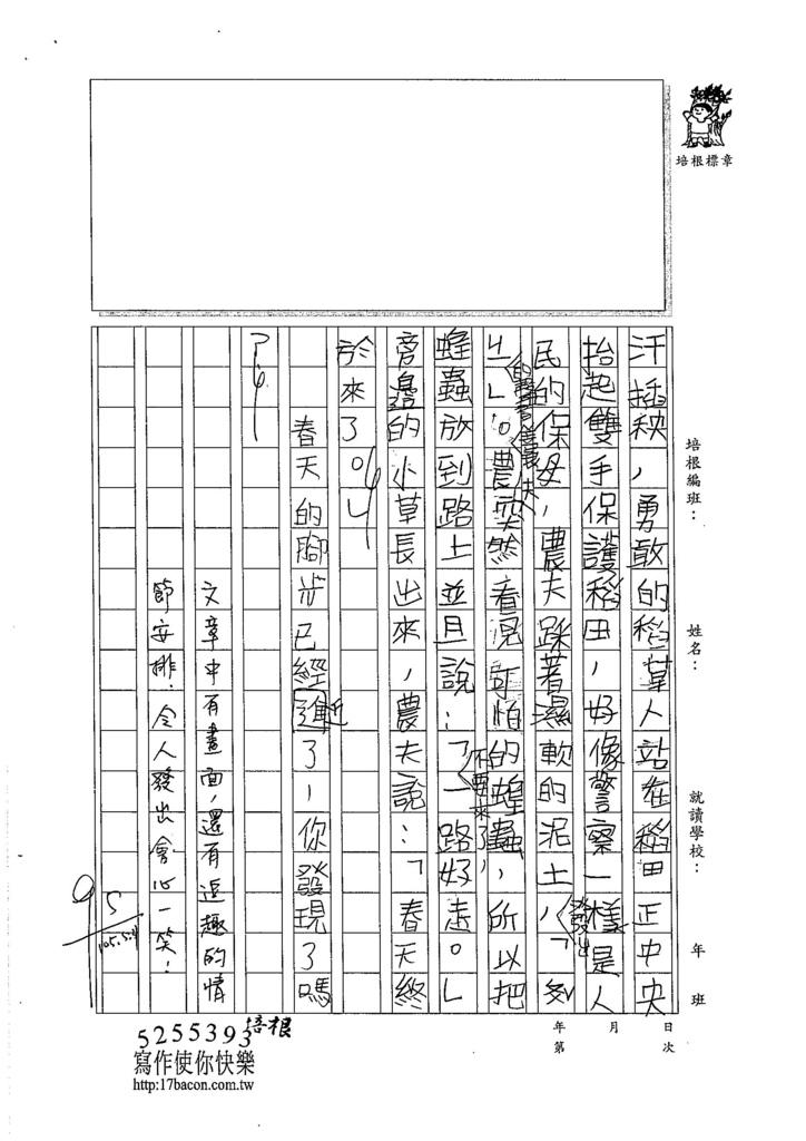 105W4409曾圓詠 (2)