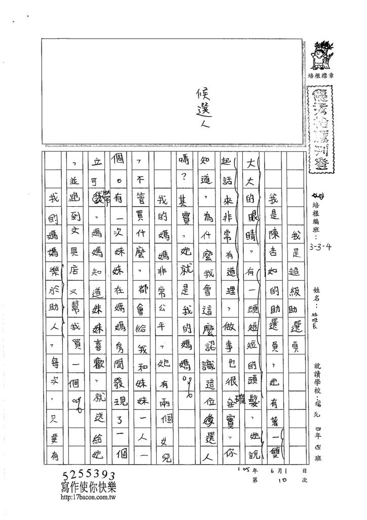 105W4410林映辰 (1)
