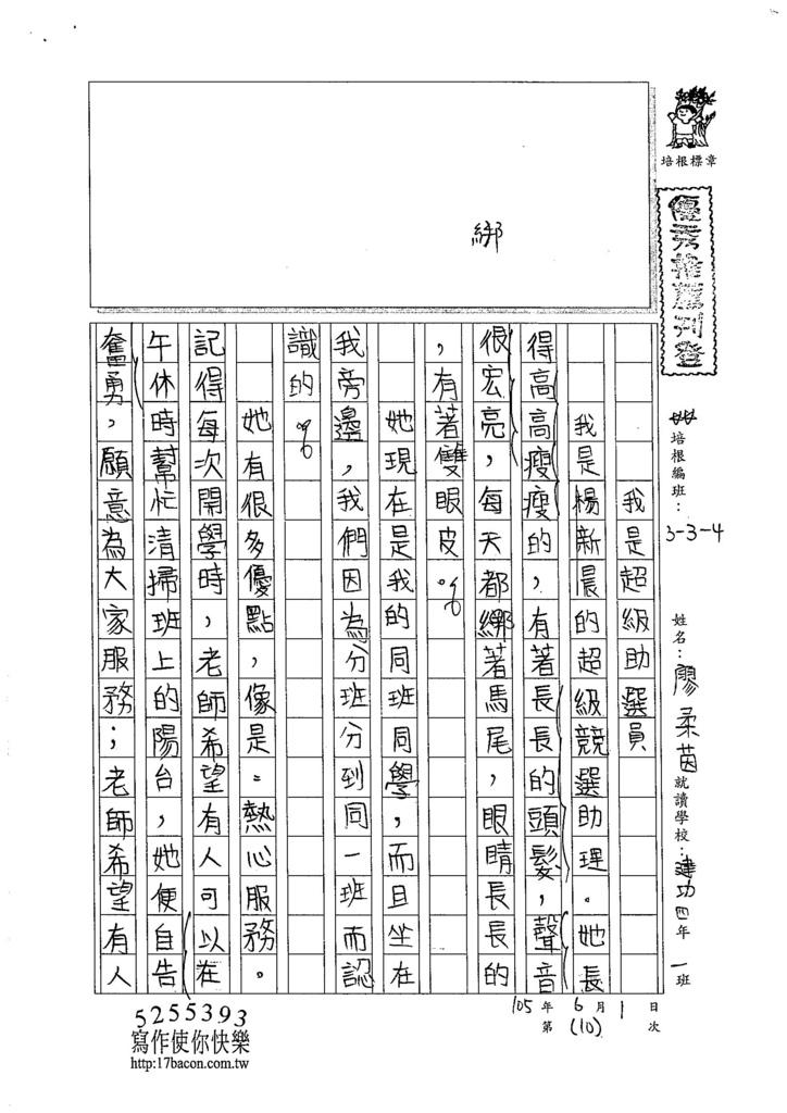 105W4410廖柔茵 (1)
